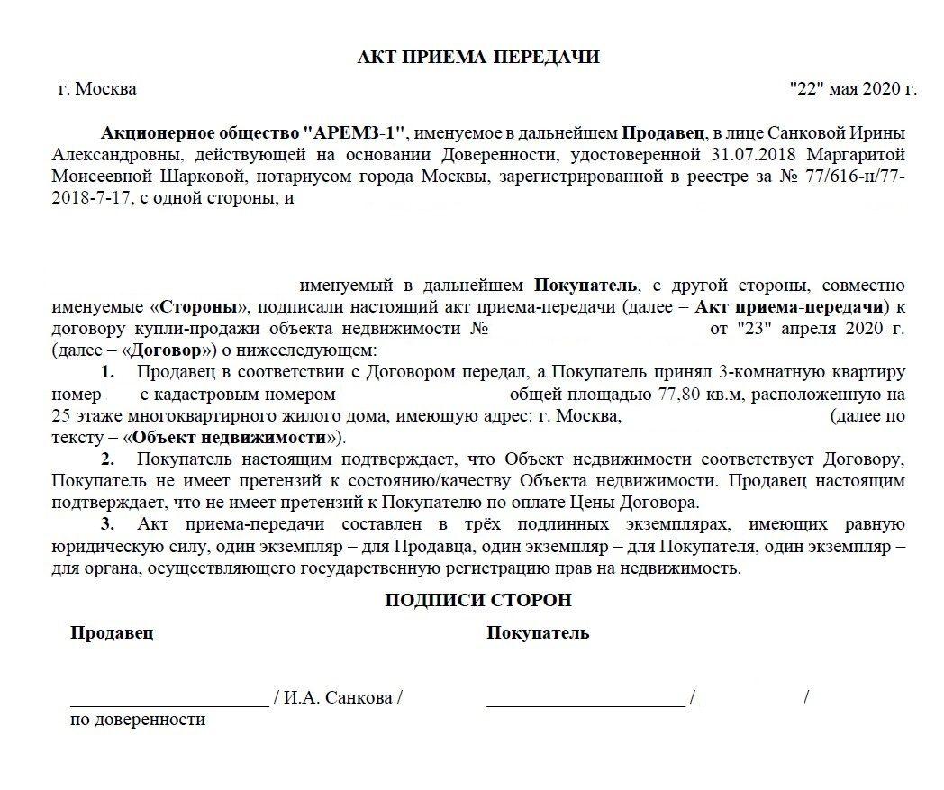 akt-priyoma-peredachi-nedvizhimosti-1011834