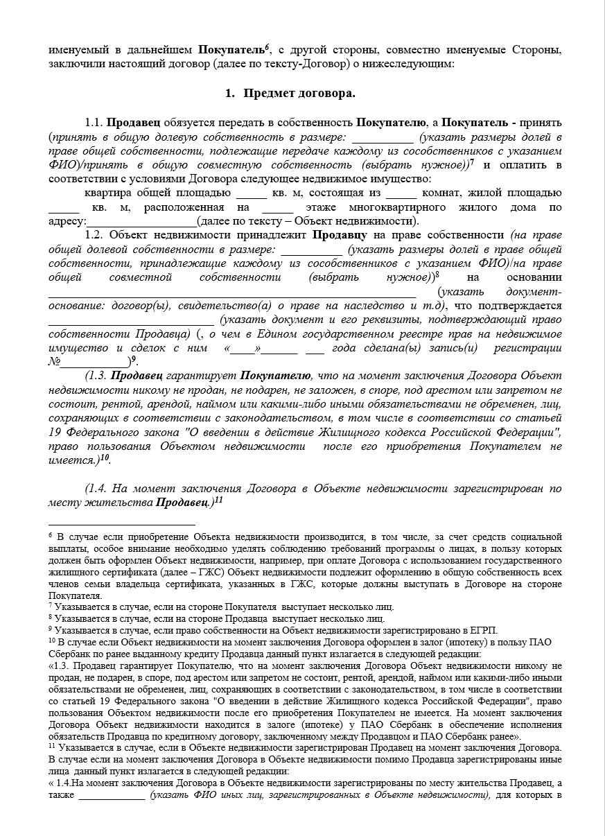 yuridicheskie-uslugi-soprovozhdenie-2943799