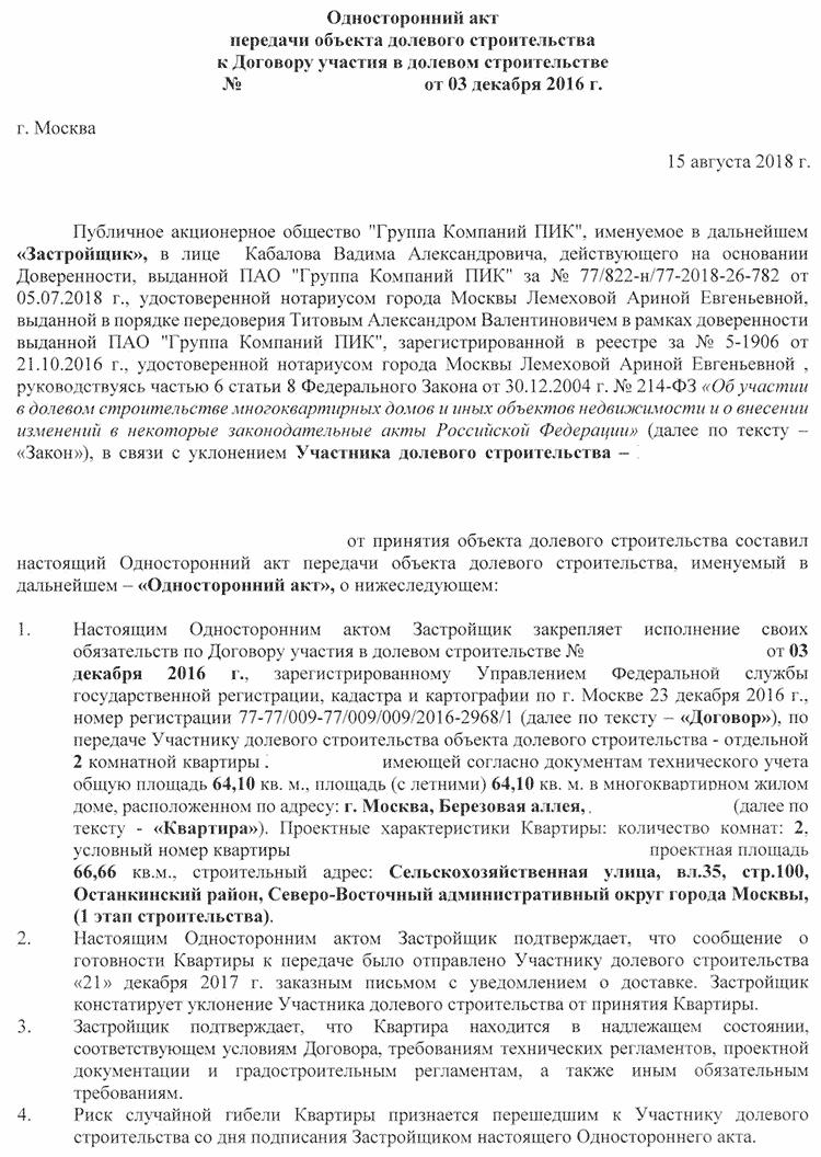 odnostoronnij-akt-priyoma-peredachi-7511779