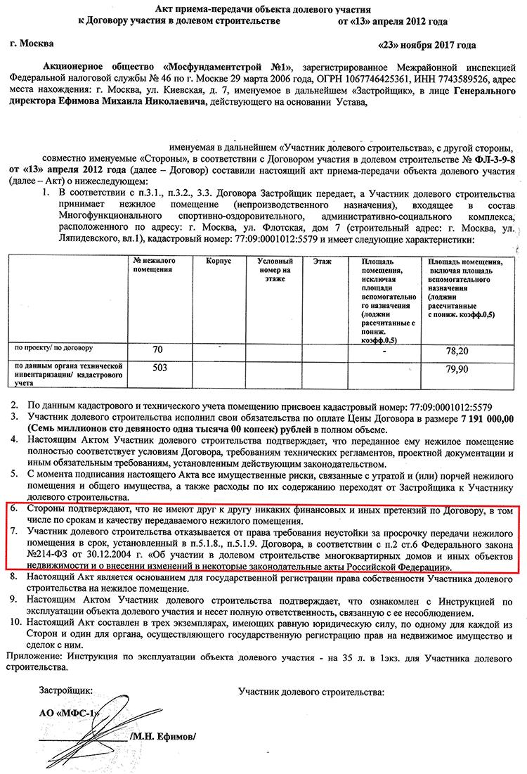 otkaz-ot-neustojki-6134802